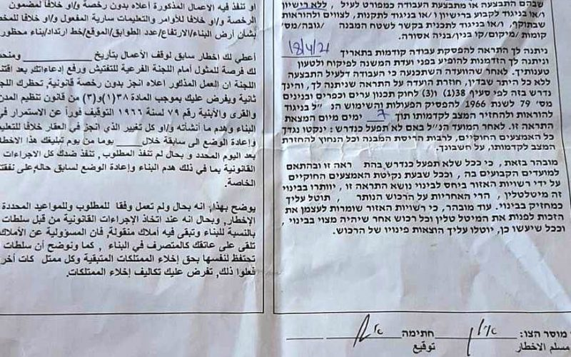 Demolition order for a Cemetery in Ad-Deirat village East Yatta / Hebron Governorate