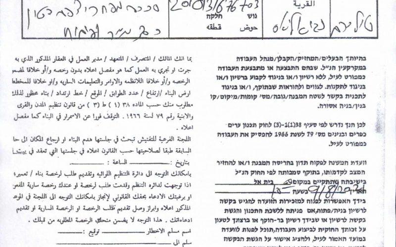 إخطارات بوقف العمل والبناء في مباني زراعية ومتنزه بقرية النبي الياس شرق قلقيلية