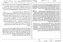 Halt of Work and Demolition Notices for Structures in Kisan village / Bethlehem City