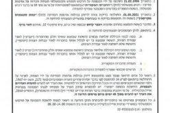 الاحتلال يصدر أمر نهائي بمصادرة أراضي من قرية كفر قدوم بمحافظة قلقيلية
