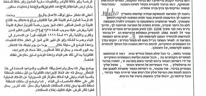 اخطارات بإيقاف العمل والهدم لمنشأة ومسكن في قرية كيسان / محافظة بيت لحم