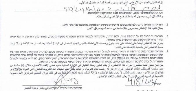إخطار بهدم وإزالة منزل قيد الإنشاء في قرية جيت بمحافظة قلقيلية