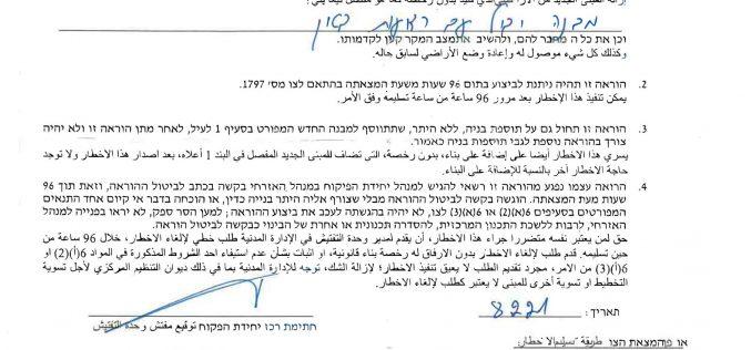 الاحتلال يهدم منشأة زراعية في واد الشنار شرق حلحول بمحافظة الخليل
