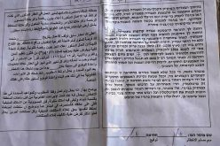Demolition notices for Houses and Facilities in Aj-Jawaya – East Yatta South Hebron