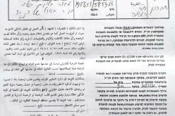Halt of Work Notices for Four Houses on Khirbet Adh-Dhaheriya / Hebron Governorate