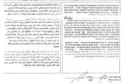 سلطات الاحتلال تصدر أوامر بالهدم الإداري لـ 5 مساكن ومنشآت بمحافظة بيت لحم