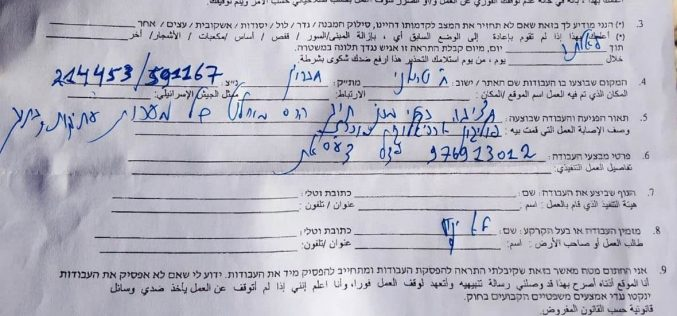 Halt of Work Notice for an Agricultural Project in At-Tawani village / South Hebron