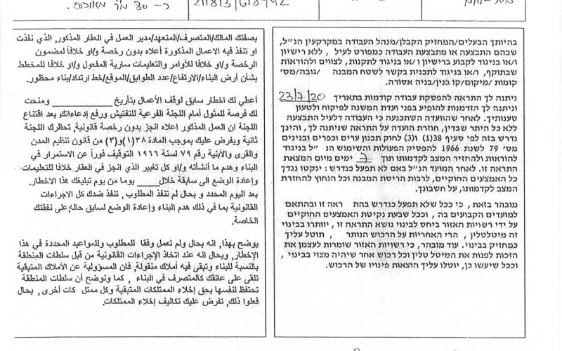 سلطات الاحتلال تصدر أوامر بالهدم لـ 3 بركسات في قرية بيت سكاريا/ بمحافظة بيت لحم