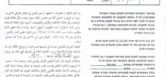 إخطارات بوقف العمل والبناء لمنازل ومنشآت المواطنين في قرية عزون عتمة شرق قلقيلية