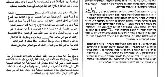 Demolition Orders Target 5 Structures in Al-Manshiya village / Bethlehem Governorate