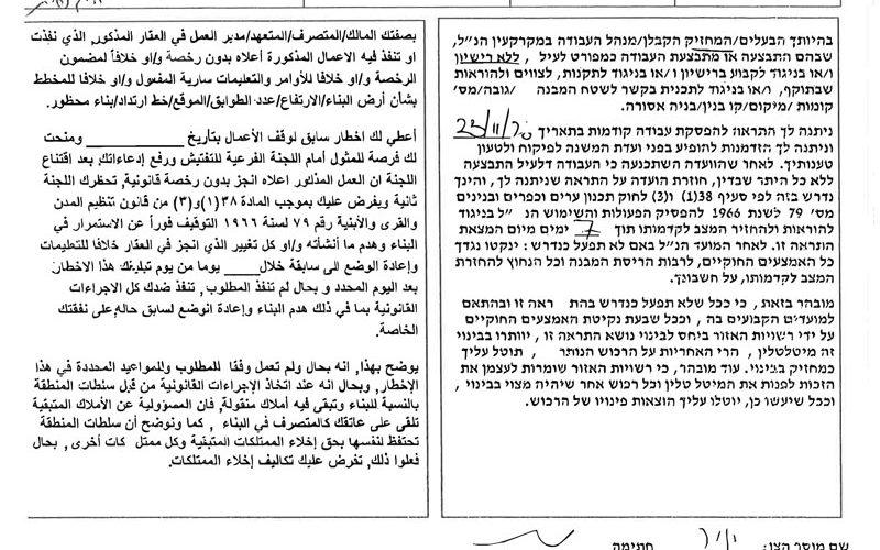 سلطات الاحتلال تصدر أوامر بالهدم الإداري بحق 5 مساكن في قرية المنشية / بمحافظة بيت لحم