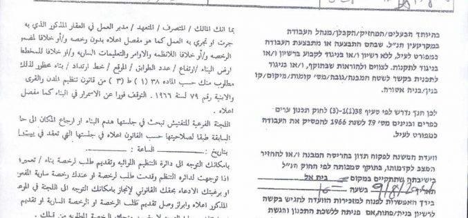 A Wave of Halt of Work Notices Served in An-Nabi Elyas East Qalqilya