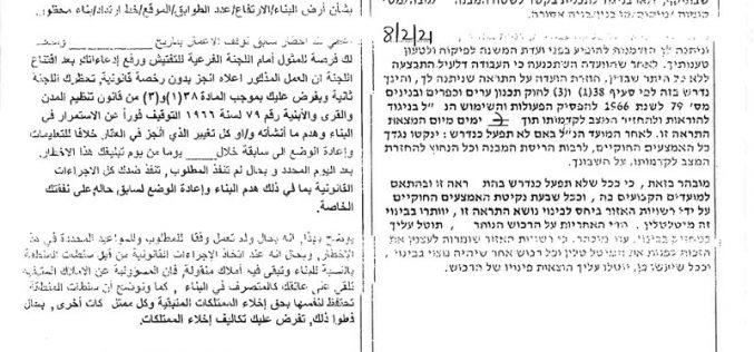 Israeli Demolition Order target 5 Structure in Bethlehem Governorate