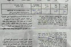 هدم منشآت تجارية في بلدة يعبد / محافظة جنين