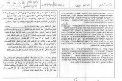 أمر نهائي بالهدم لمسكن قيد الإنشاء لعائلة عمور في قرية مراح رباح / بمحافظة بيت لحم