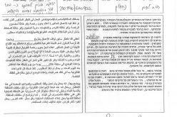 The Occupation Authorities Issue Demolition Orders for 3 buildings in Nahalin town / Bethlehem Governorate