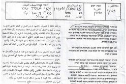The Israeli Occupation issued Final Demolition Order for a Store in Ar-Ramadeen / south Hebron