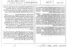 إخطار منزلين بالهدم في بلدة الخضر بمحافظة بيت لحم