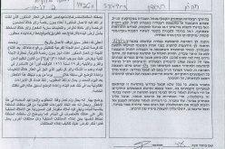 أمر نهائي بهدم منزل عائلة مليحات في عرب الفريجات جنوب محافظة الخليل