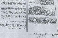 الاحتلال يصدر أمر نهائي بهدم منشأة تجارية في الرماضين جنوب الخليل